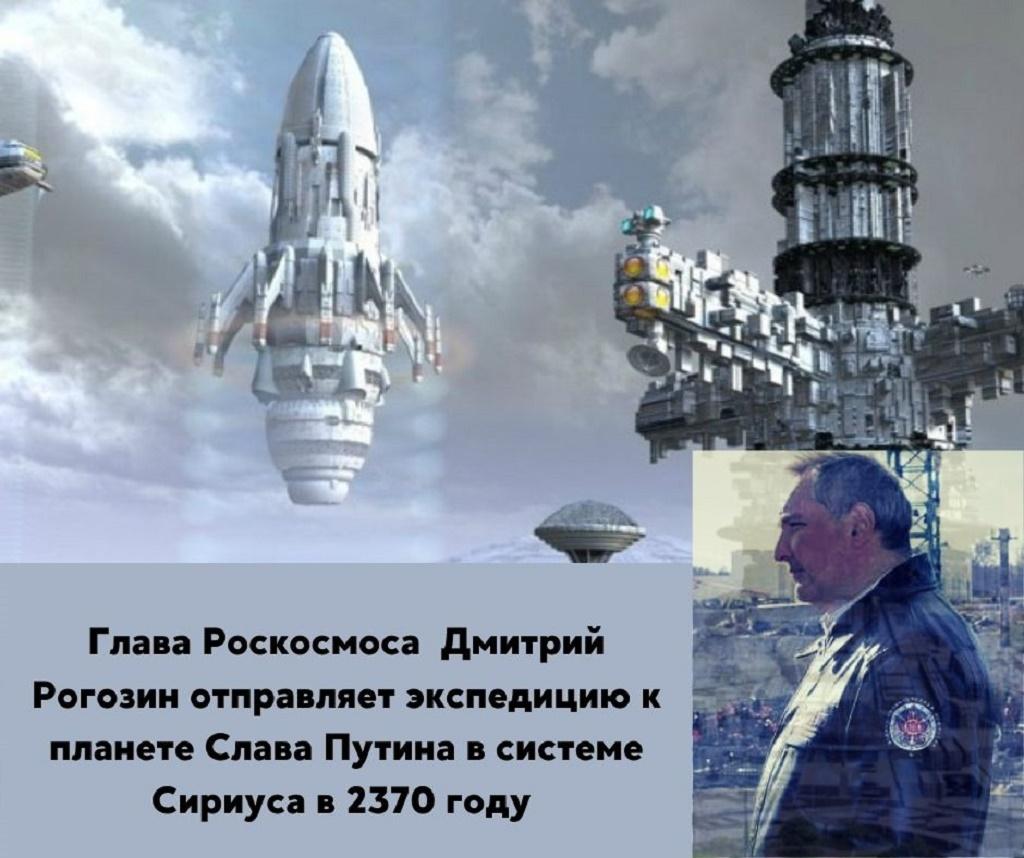 дмитрий рогозин отправляет с космодрома межзвездную экспедицию