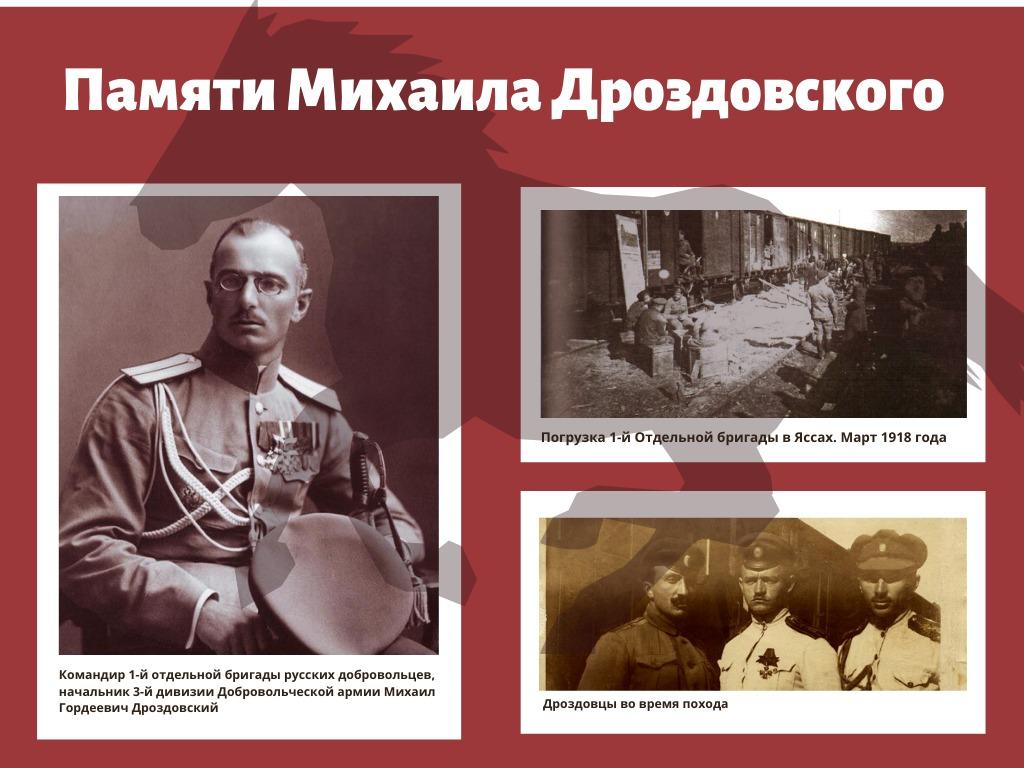 памяти михаила дроздовского